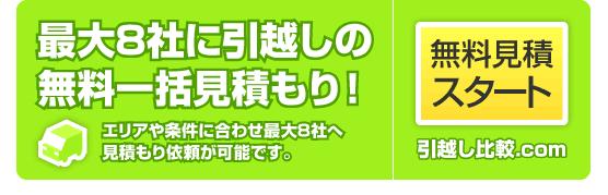 引越し比較.com